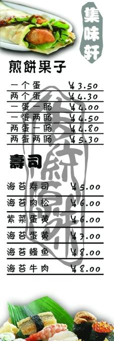 煎饼果子寿司价格表图片
