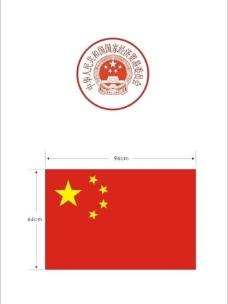 国旗国徽标准制图图片