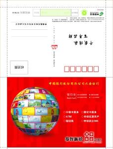 中国银行贺卡 2011图片