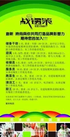 战锅策创意火锅餐厅招聘海报图片