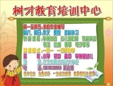 樹才教育培訓中心宣傳海報圖片