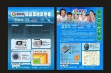 血压检测仪器宣传单图片