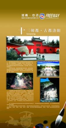 洛阳文化图片