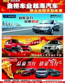 汽车宣传页图片