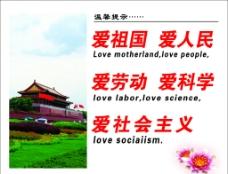 爱祖国 爱人民 爱劳动 爱科学 爱社会主义图片