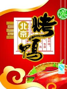 北京烤鸭图片