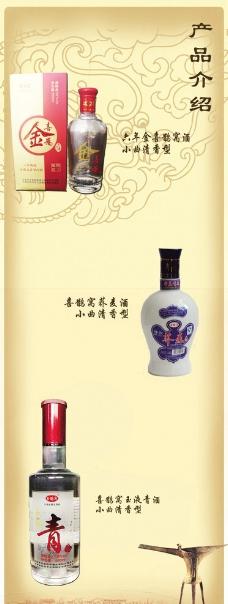 酒产品图片