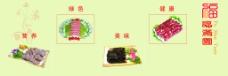 福滿園香腸圖片