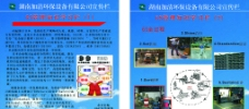6S知识宣传栏图片