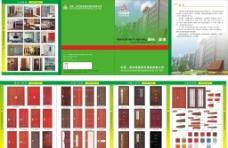建材类画册图片