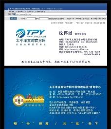 太平洋直购官方网图片