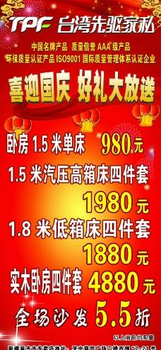台湾先驱家私图片