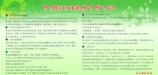 甲型H1N1流感展版图片