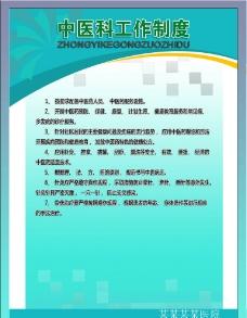 中医院工作制度图片
