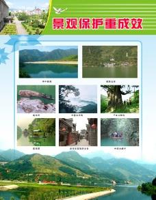 园林展板图片