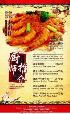 厨师推介海报图片