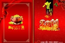2010年贺卡设计图片