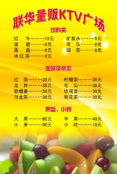 菜单背景图片