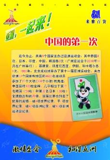 亚运会中国的第一次图片