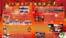 2010年厂问题活动剪影图片