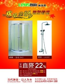 朗斯淋浴房单页图片