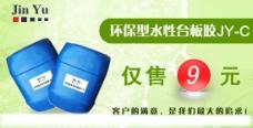水性大焦點綠色廣告條 網站模板(優惠價)無網頁代碼圖片