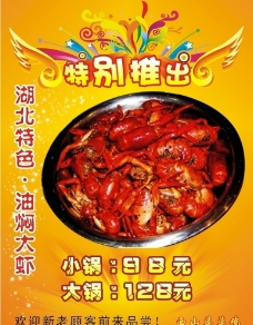 油焖大虾海报图片