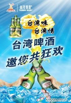 台湾啤酒展板图片