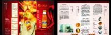 金海马保健酒宣传三折页图片