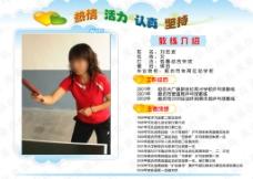 乒乓展板图片
