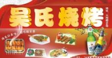 吴氏烧烤广告牌图片