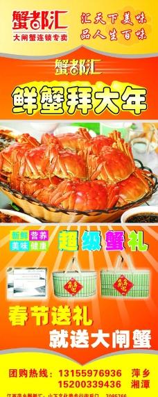 海鲜 蟹 蟹都汇 团购 热线图片