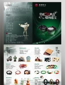 瑞朝珠宝宣传单图片