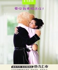2010爱帝 秋冬主画面图片