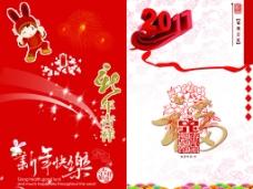 新年贺卡 2011年贺卡 兔年贺卡分层素材图片