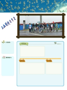 班级网页图片