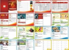 移动校园营销员手册子图片