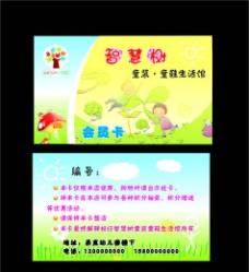 童装会员卡图片