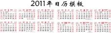 2011年日历模板AI源文件下载