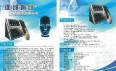 电子科技宣传单图片