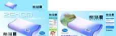 紫环颈椎舒缓枕图片