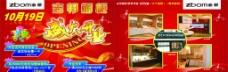 志邦橱柜宣传单图片