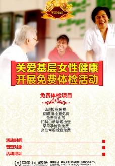 医疗宣传海报图片