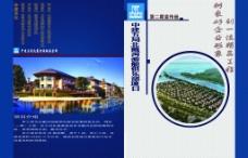 建筑宣传册封面图片