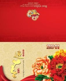2011贺年卡图片