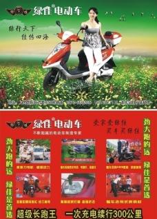 绿佳电动车图片