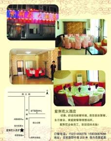 酒店彩页 饭店彩页图片