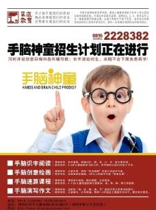 易道教育宣传海报图片