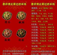云南米线标签图片