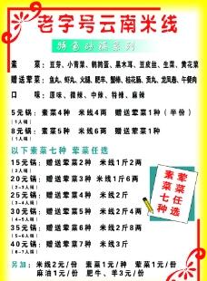 云南米线菜单设计图片
